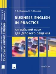 Английский язык для делового общения ISBN 978-5-392-21741-0