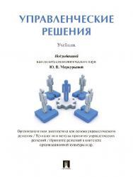 Управленческие решения ISBN 978-5-392-21766-3