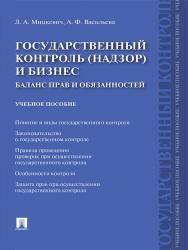 Государственный контроль (надзор) и бизнес. Баланс прав и обязанностей ISBN 978-5-392-21769-4