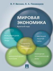 Мировая экономика. Краткий курс ISBN 978-5-392-21829-5