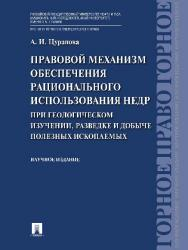 Правовой механизм обеспечения рационального использования недр при геологическом изучении, разведке и добыче полезных ископаемых ISBN 978-5-392-21838-7