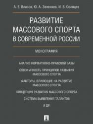 Развитие массового спорта в современной России ISBN 978-5-392-21883-7