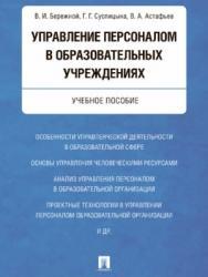 Управление персоналом в образовательных учреждениях ISBN 978-5-392-21887-5