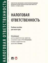 Налоговая ответственность ISBN 978-5-392-21907-0