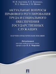 Актуальные вопросы правового регулирования труда и социального обеспечения государственных служащих ISBN 978-5-392-21917-9