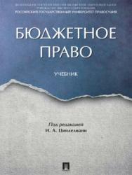 Бюджетное право ISBN 978-5-392-21926-1