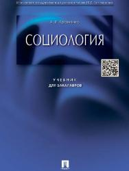 Социология ISBN 978-5-392-22908-6