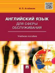 Английский язык для сферы обслуживания ISBN 978-5-392-23324-3