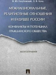 Межнациональные, религиозные отношения и будущее России: конфликты и потенциал гражданского общества ISBN 978-5-392-23549-0
