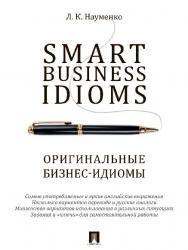 Smart Business Idioms = Оригинальные бизнес-идиомы ISBN 978-5-392-23782-1