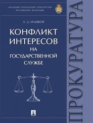 Конфликт интересов на государственной службе ISBN 978-5-392-23868-2