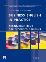 Английский язык для делового общения ISBN 978-5-392-24091-3