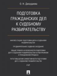Подготовка гражданских дел к судебному разбирательству ISBN 978-5-392-24106-4