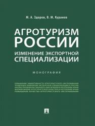Агротуризм России: изменение экспортной специализации : монография ISBN 978-5-392-24140-8