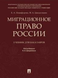 Миграционное право России ISBN 978-5-392-24164-4