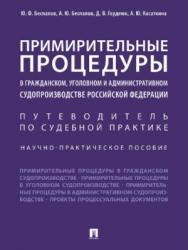 Примирительные процедуры в гражданском, уголовном и административном судопроизводстве Российской Федерации ISBN 978-5-392-24165-1