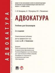 Адвокатура ISBN 978-5-392-24172-9