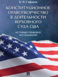 Конституционное правотворчество в деятельности Верховного суда США. Историко-правовое исследование ISBN 978-5-392-24190-3