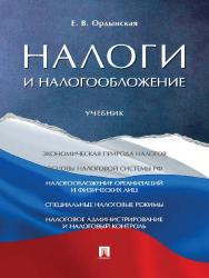 Налоги и налогообложение ISBN 978-5-392-24218-4