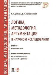 Логика, методология, аргументация в научном исследовании ISBN 978-5-392-24264-1