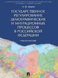 Государственное регулирование демографических и миграционных процессов в Российской Федерации ISBN 978-5-392-24600-7