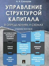 Управление структурой капитала в определениях и схемах ISBN 978-5-392-24631-1