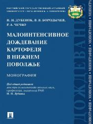 Малоинтенсивное дождевание картофеля в Нижнем Поволжье ISBN 978-5-392-24871-1