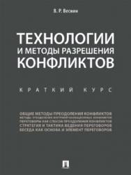 Технологии и методы разрешения конфликтов : краткий курс ISBN 978-5-392-24874-2