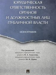 Юридическая ответственность органов и должностных лиц публичной власти ISBN 978-5-392-24902-2