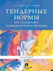 Гендерные нормы как социально-психологический феномен ISBN 978-5-392-24903-9