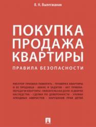 Покупка/продажа квартиры: Правила безопасности ISBN 978-5-392-25347-0