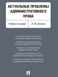 Актуальные проблемы административного права ISBN 978-5-392-25760-7