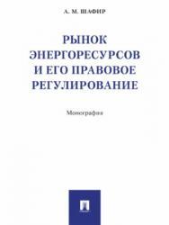 Рынок энергоресурсов и его правовое регулирование ISBN 978-5-392-26906-8