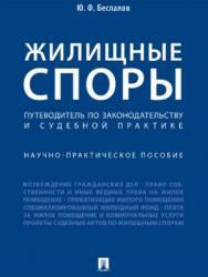 Жилищные споры. Путеводитель по законодательству и судебной практике ISBN 978-5-392-26908-2