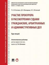 Участие прокурора в рассмотрении судами гражданских, арбитражных и административных дел ISBN 978-5-392-26912-9