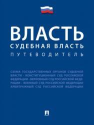 Власть. Судебная власть. Путеводитель ISBN 978-5-392-26914-3