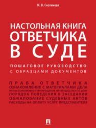 Настольная книга ответчика в суде. Пошаговое руководство с образцами документов ISBN 978-5-392-26922-8