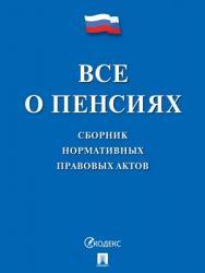 Все о пенсиях : сборник нормативных правовых актов ISBN 978-5-392-27120-7