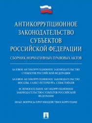 Антикоррупционное законодательство субъектов Российской Федерации ISBN 978-5-392-27125-2
