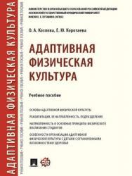 Адаптивная физическая культура : учебное пособие ISBN 978-5-392-27169-6