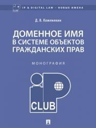 Доменное имя в системе объектов гражданских прав : монография ISBN 978-5-392-27182-5