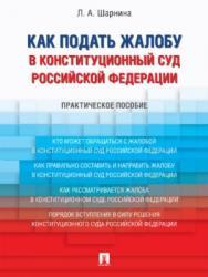 Как подать жалобу в Конституционный Суд Российской Федерации ISBN 978-5-392-27372-0