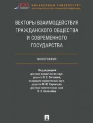 Векторы взаимодействия гражданского общества и современного государства ISBN 978-5-392-27375-1