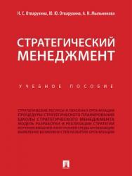 Стратегический менеджмент : учебное пособие ISBN 978-5-392-27432-1