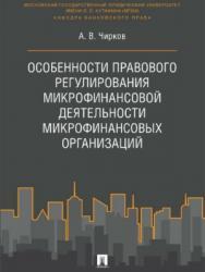 Особенности правового регулирования микрофинансовой деятельности микрофинансовых организаций ISBN 978-5-392-27435-2