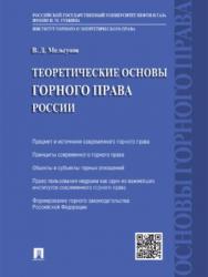 Теоретические основы горного права России ISBN 978-5-392-27658-5