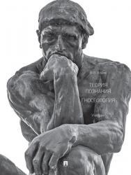Теория познания. Гносеология : учебник ISBN 978-5-392-27819-0