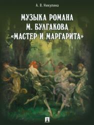 Музыка романа М. Булгакова «Мастер и Маргарита» : монография ISBN 978-5-392-27833-6