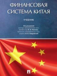 Финансовая система Китая : учебник ISBN 978-5-392-28187-9