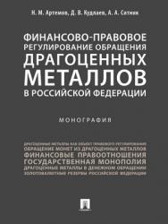 Финансово-правовое регулирование обращения драгоценных металлов в Российской Федерации : монография ISBN 978-5-392-28195-4
